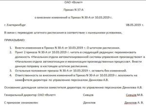 Образец приказа об изменении состава комиссии в связи с увольнением