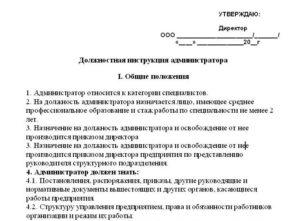 Должностная инструкция администратора ресторана образец