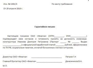 Гарантийное письмо на удо от работодателя пример