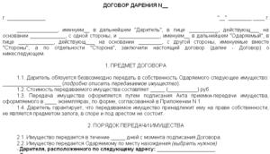 Образец договора об эксклюзивном представительстве
