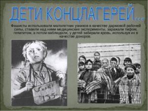 Кто такие несовершеннолетние узники фашистских концлагерей