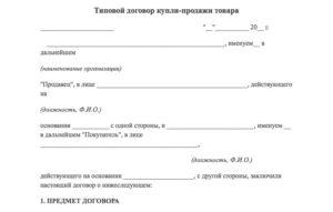 Образец договора купли продажи металлолома 2020