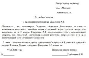 Служебная записка на поощрение сотрудника образец к юбилею организации