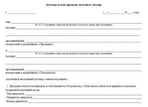Договор на куплю продажу контрактного двигателя с магазином