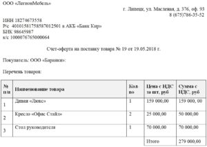 Счет оферта на поставку товара образец