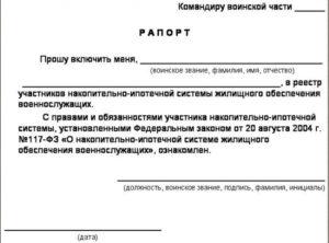 Образец рапорта на подъемное пособие полиция
