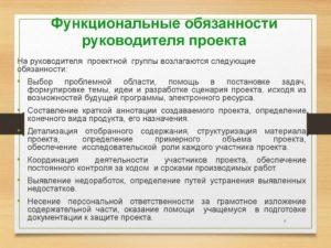 Функциональные обязанности руководителя проекта в строительстве