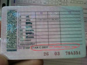 Как узнать стаж вождения по водительскому удостоверению