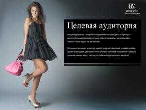 Реклама женской одежды текст примеры