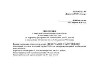 Декларация на строительство жилого дома