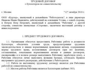 Образец бланка трудового договора на сотрудника на 0 25 ставки