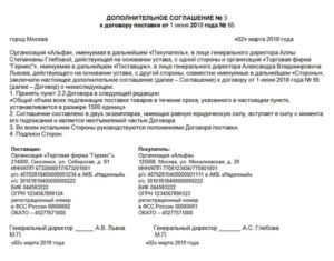 Дополнительное соглашение об изменении предмета договора и спецификации