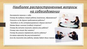 Как провести собеседование на должность продавца консультанта