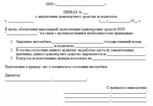 Образец приказа оплата водителю на время ремонта автомобиля