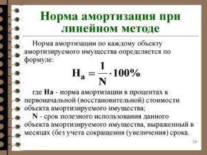 Как вычислить процент износа основных средств