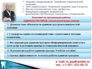 Администратор поликлиники должностные обязанности