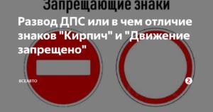 Знак сквозной проезд запрещен штраф 2020