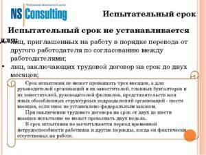 При переводе на другую должность нужен ли испытательный срок
