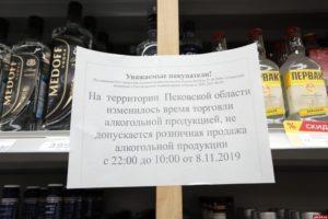 До скольки идет продажа алкоголя в архангельске
