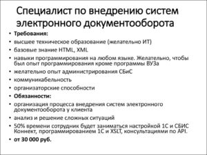 Должностная инструкция специалиста по документообороту образец
