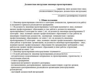 Должностная инструкция ведущего инженера в проектной организации