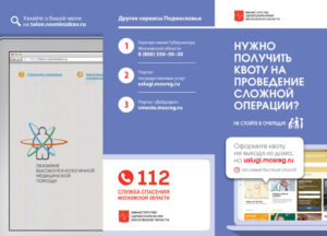 Сколько времени действует квота на операцию в москве