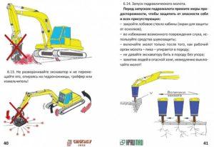 Инструкция для машиниста экскаватора одноковшового