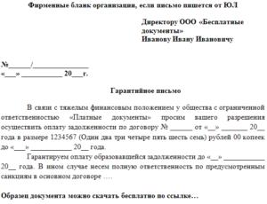 Письмо на выделение денежных средств на ремонт