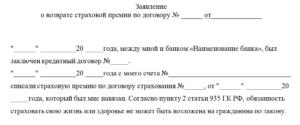 Бланк заявления о возврате страховки по кредиту в ао д2 страхование образец