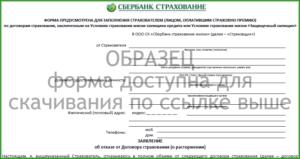Как заполнить заявление о страховой выплате сбербанк образец