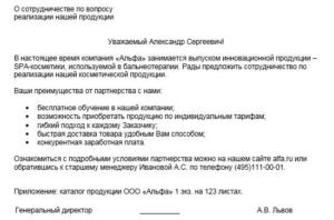 Образец предложения о партнерстве пример письма