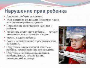 Права ребенка примеры из жизни
