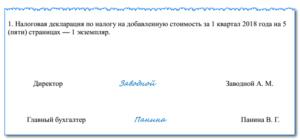 Как правильно отправить декларации по почте в налоговую