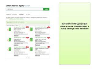 Как оплатить единый льготный билет через сбербанк онлайн