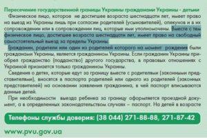 Закон о пересечении границы рф для украинцев