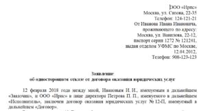 Письмо приостановление действия договора оказания услуг