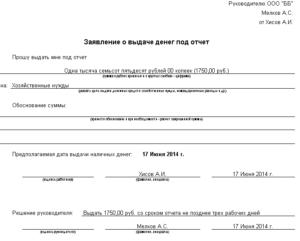 Форма служебной записки на выдачу денег в подотчет