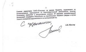 Газпром написать письмо миллеру