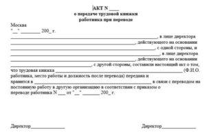 Акт приема передачи трудовых книжек образец скачать