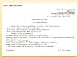 Пример служебной записки на выделение денежных средств