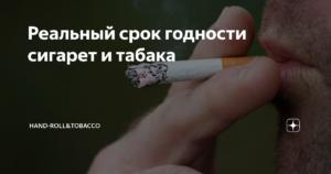 Есть ли срок годности у сигарет в закрытой