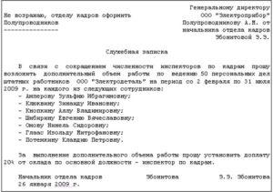 Служебная записка на доплату за вторую профессию