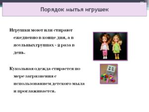 Санпин мытье игрушек в детском саду