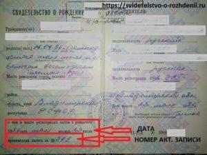 Где в свидетельстве о браке номер актовой записи