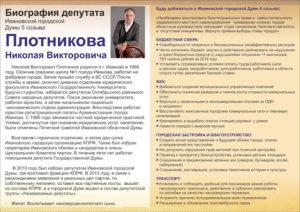 Куда жаловаться на действия депутата городской думы
