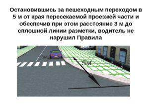 Остановка после пешеходного перехода расстояние