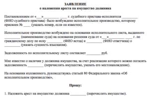 Заявление в суд о наложении ареста на автомобиль