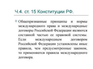 Разъяснения кс рф о п 4 ст 15 конституции рф