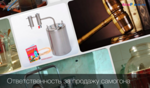 Продажа самогона статья ук рф