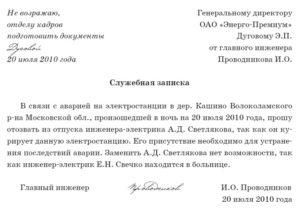 Служебная записка не согласование дополнительного соглашения